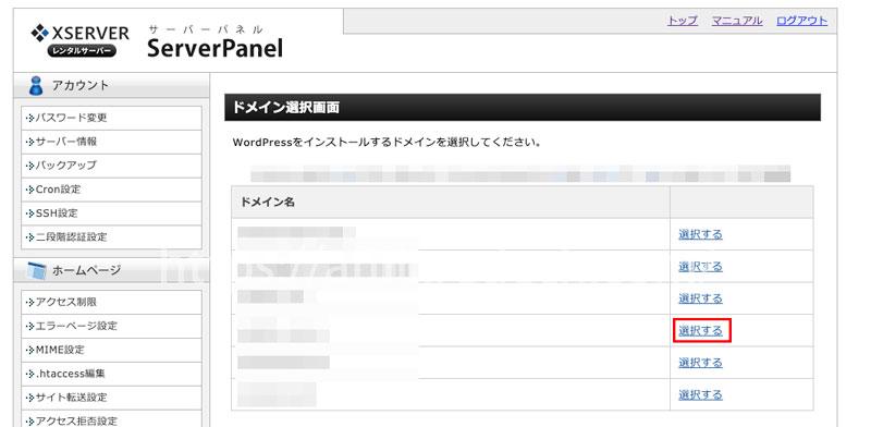 WordPressサブディレクトインストール3