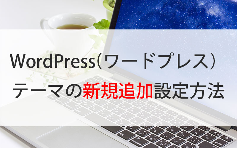 WordPressテーマ新規追加設定方法