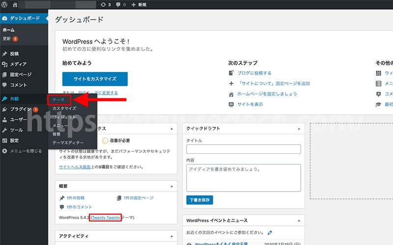 WordPressテーマ変更方法1