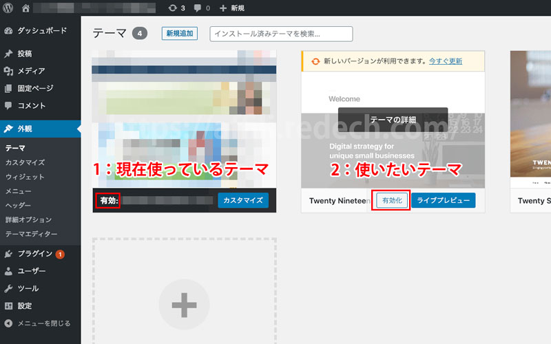 WordPressテーマ変更方法11