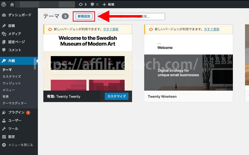 WordPressテーマ変更方法2