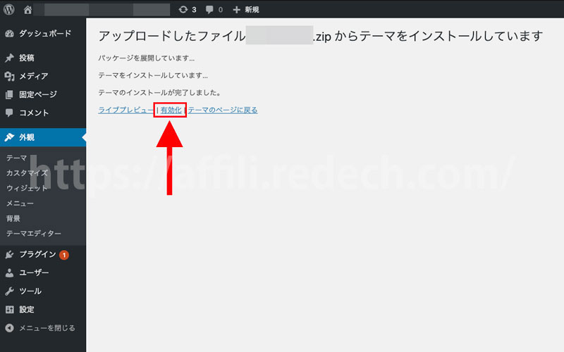 WordPressテーマ変更方法7