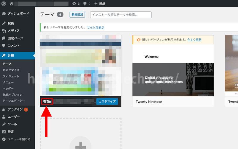 WordPressテーマ変更方法8