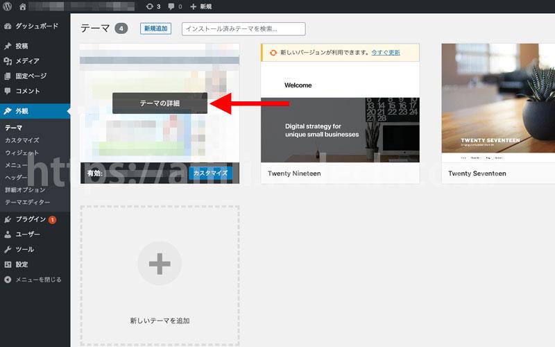 WordPressテーマ変更方法9