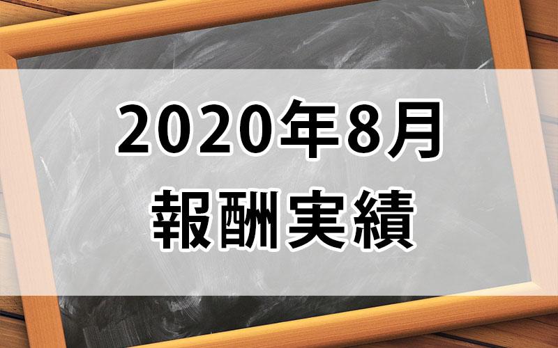 2020年8月実績