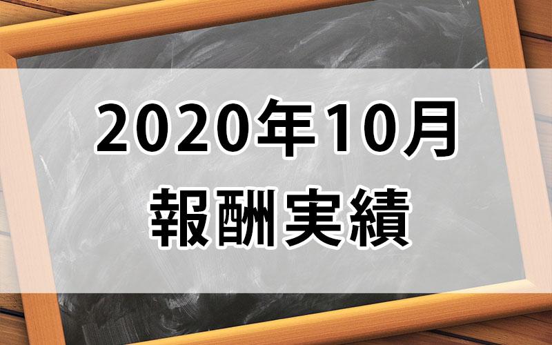 2020年10月実績