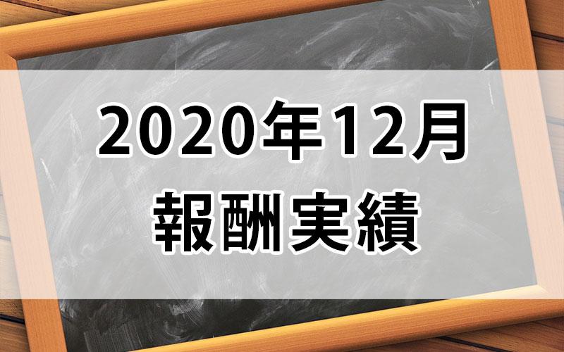 2020年12月報酬実績