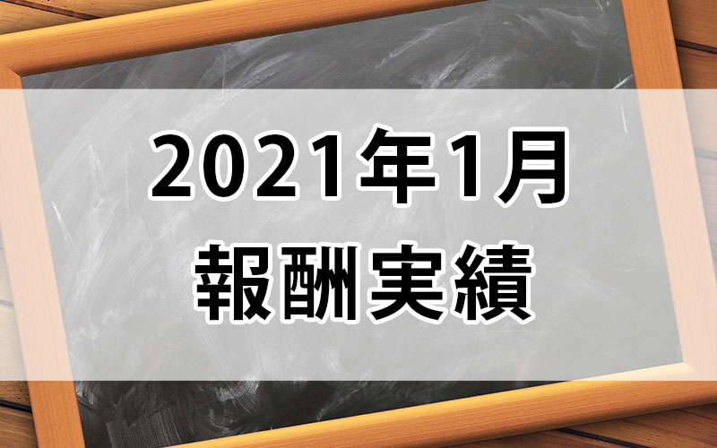 2021年1月報酬実績