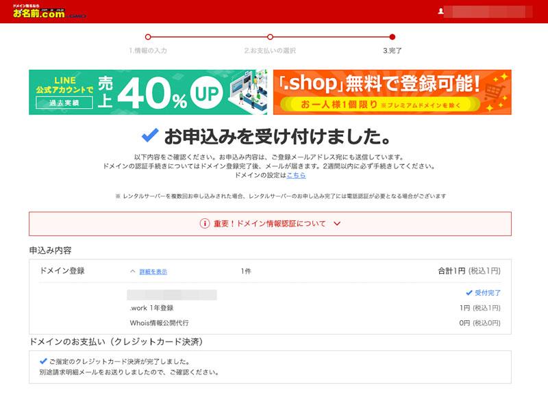 お名前.comドメイン取得10