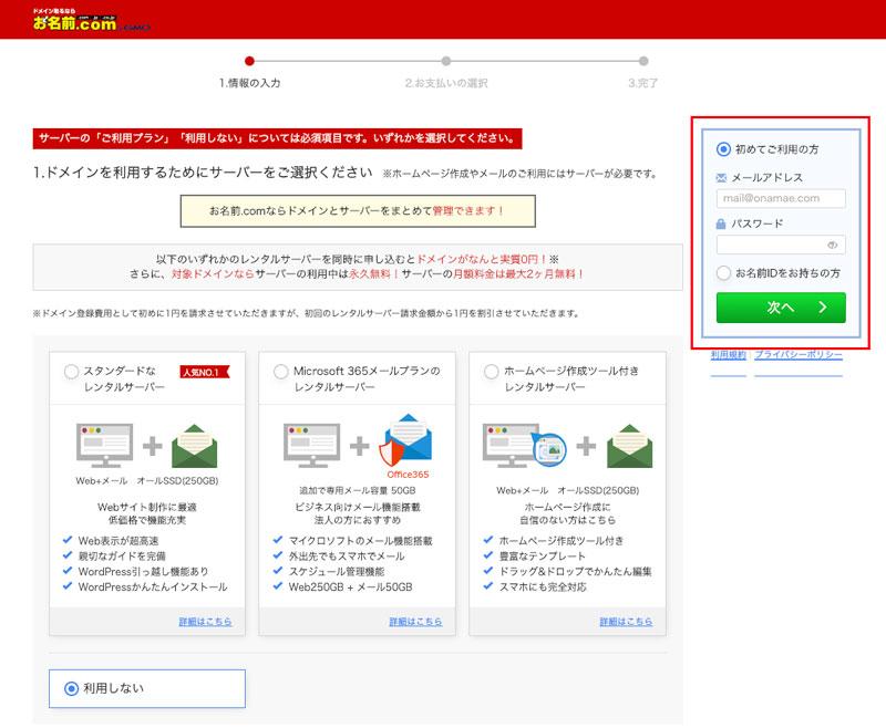 お名前.comドメイン取得6