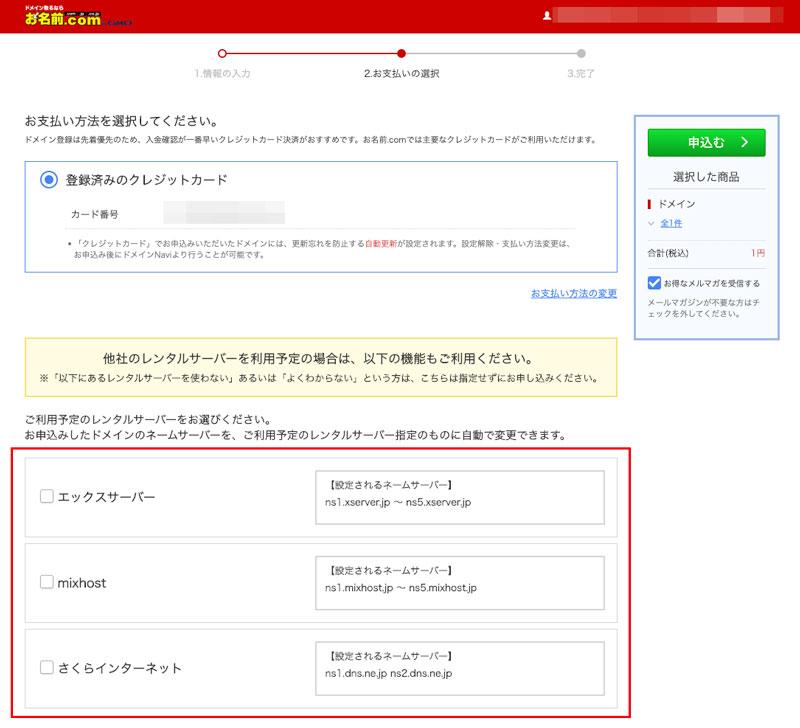 お名前.comドメイン取得7