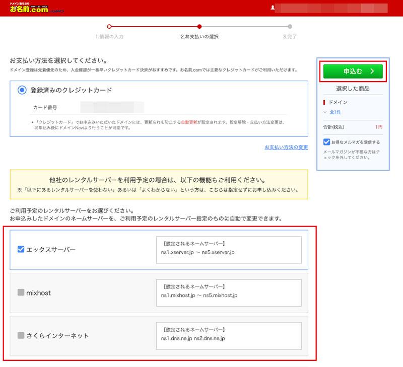 お名前.comドメイン取得8