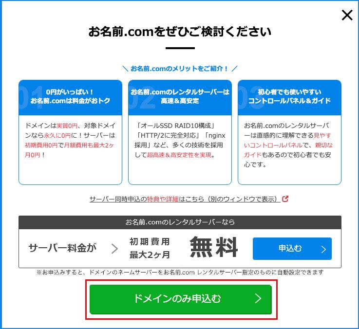 お名前.comドメイン取得9-1